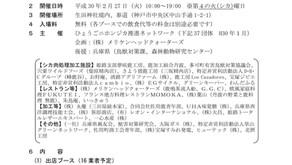 兵庫県ホームページ公式発表「2018年2月記者発表資料」文鹿祭Bunkasai 春鹿の杜~シカ肉料理&加工品のPRイベント~の開催