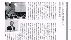 【神戸スポーツ産業懇話会】第1回例会