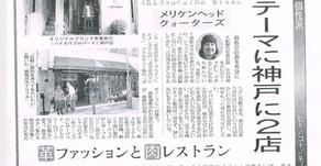 【繊研新聞】2013/11/8付