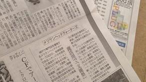 【繊研新聞】2017/2/15付 掲載