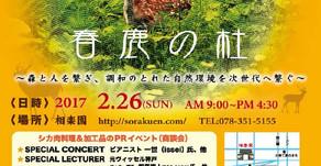 【兵庫県ホームページ】記者発表資料「文鹿祭の開催について」