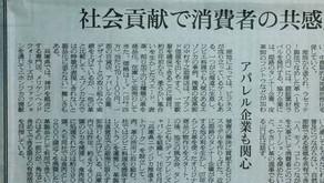 【繊研新聞】2017/10/2付 掲載