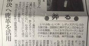 【繊研新聞】2017/4/26付 掲載