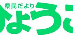 【県民だより ひょうご】兵庫県ホームページ 広報誌「文鹿祭情報」掲載