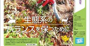 【県民だより ひょうご】兵庫県広報誌「文鹿祭情報」掲載