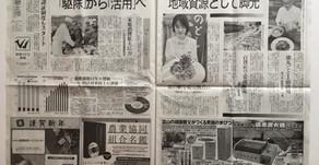 【日本農業新聞】2019年1月3日付 「駆除から活用へ 地域資源として脚光 鹿丸ごと1頭活用」  [㈱メリケンヘッドクォーターズ][鹿鳴茶流 入舩] 紹介 掲載