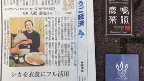 【神戸新聞】2019年4月19日付 「地産地消くらぶ」にて弊社「シカを衣食にフル活用」  掲載