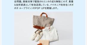 オリジナルブランド「boga boga Loopline」(ボガボガ ループライン)、伊勢丹浦和店 web伊勢丹通信3/6号にて、POP UPイベント開催のご案内、掲載いただきました。