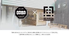 原宿【GIVE LIFE×REBIRTH PROJECT】boga boga Loopline POP-UPイベント開催