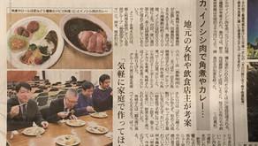 【神戸新聞】2020年3月13日付 ジビエ料理監修協力させていただきました兵庫県淡路県民局主催【淡路島ジビエ 新メニュー発表会】について掲載