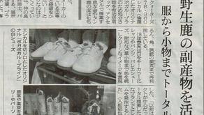 【繊研新聞】2017/11/15付 掲載
