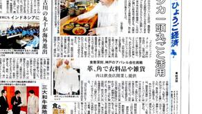 【神戸新聞】2013/11/19付