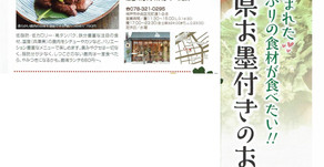 【神戸Woman】2016.3「兵庫県お墨付きのお店」