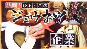 「訪問!ひょうごのジョウネツ×企業」Youtube(サンテレビ)にて公開