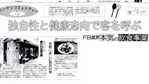 【繊研新聞】2015/5/13付 掲載