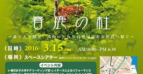 【文鹿祭 Bunkasai 春鹿の杜】 平成28年3月15日開催決定のお知らせ 企画:メリケンヘッドクォーターズ