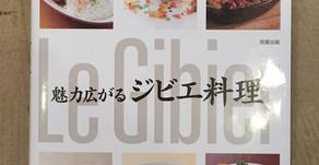【魅力広がる ジビエ料理】掲載 2014/9/27発売 旭屋出版