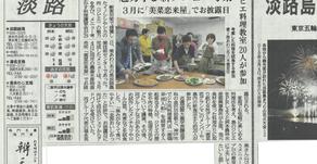 【神戸新聞】2020年1月31日付 先日協力させていただきました兵庫県淡路県民局主催【淡路島ジビエ料理講習会】について掲載
