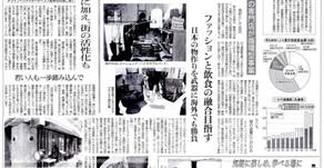 【繊研新聞】2015/12/11付 掲載