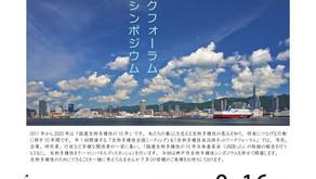 【神戸市環境局】平成29年9月16日(土曜)開催「神戸市生物多様性シンポジウム」のご案内