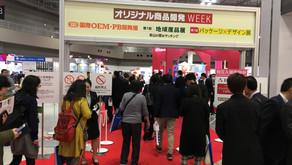 第1回地域産品展 2019/2/19-22 東京ビッグサイト 展示会出展させていただきました。