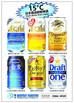 Japan Fresh Beers 2017