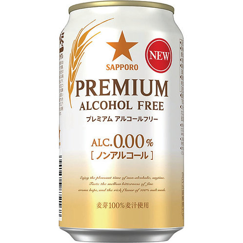 Sapporo Premium ALCOHOL FREE 七寶黃金麥無酒精啤酒飲料  (Box/箱 of 24 Cans罐)