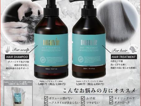 """ヒト羊水幹細胞培養液 """"デュアルビーシリーズ"""""""