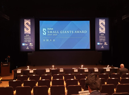SMALL GIANTS AWARD 2019-2020