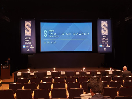 SMALL GIANTS AWARD 2019-2020
