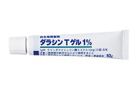 ダラシンTゲル1%  ニキビ治療薬 ニキビ肌 ETERNITYGINZAのブログ 美肌