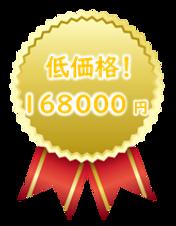金 168000.png