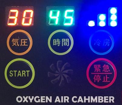 高気圧酸素ルーム 疲労回復 効果 酸素ルーム
