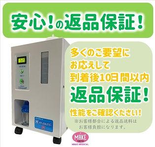 水素吸入器 水素 酸素 低価格 大容量 高性能