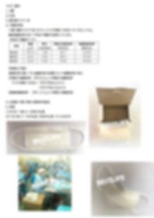 200331 材料使用.JPG