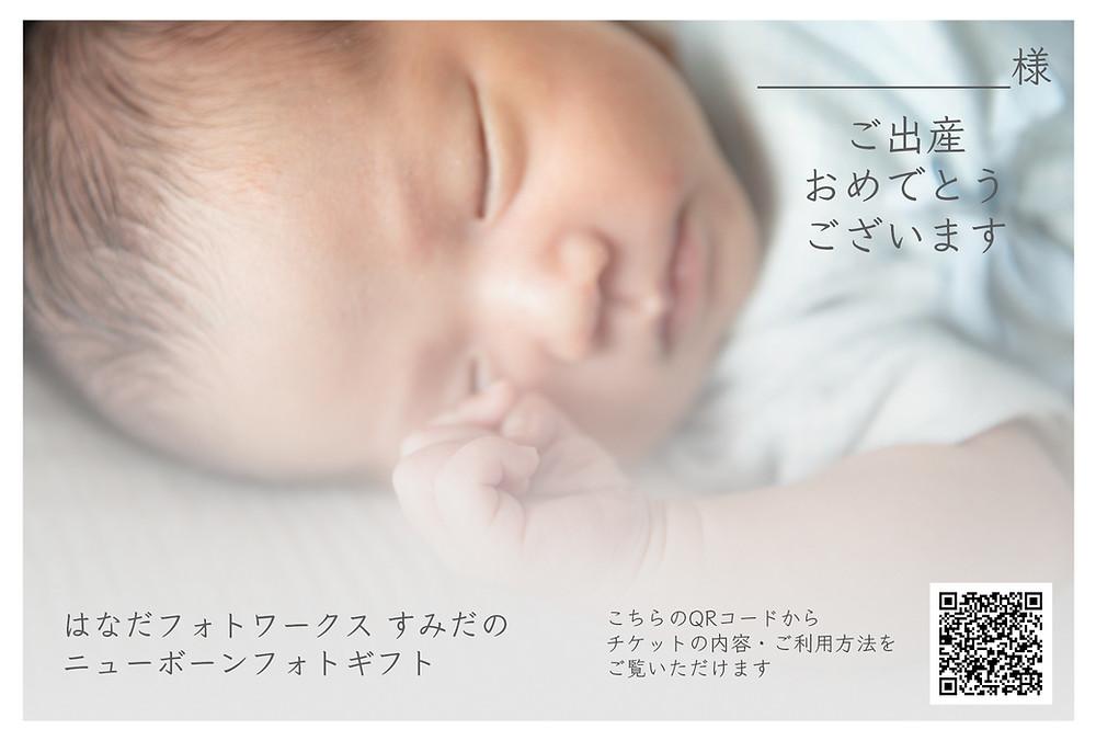 大切な人のご出産のお祝いに。