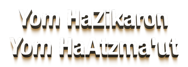 Yom HaAtzma'ut.png