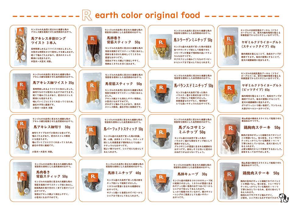 オリジナル商品カタログ-1.jpg