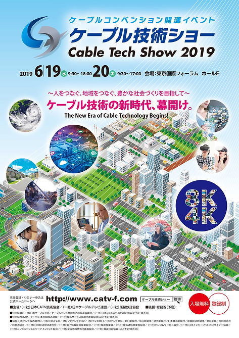 ケーブル技術ショー2019ビジュアルイメージ.jpg