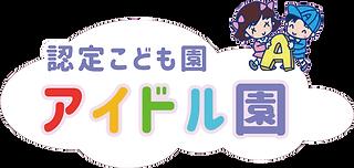 アイドル園001.png