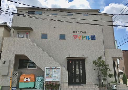 アイドル園_建物001.jpg