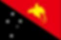パプアニューギニア.png