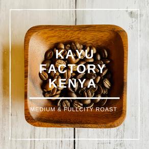 【 限定 】 カユ・ファクトリー(ケニア ムランガ地区) 飲みくらべセット