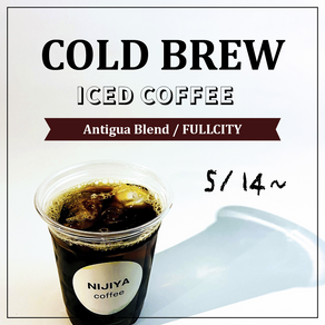 2021年のCOLD BREW COFFEE