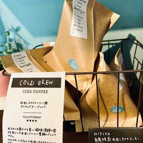 【新商品】水出し専用ドリップバッグ