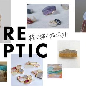 RePTIC 〜指で描くプロジェクト〜
