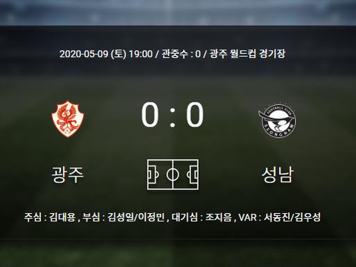 [이에스볼_K리그] 5월 9일 광주 VS 성남 국내축구 Esball 스포츠 분석