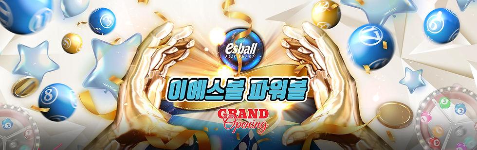 powerball_final rev2_20200630 (1).jpg