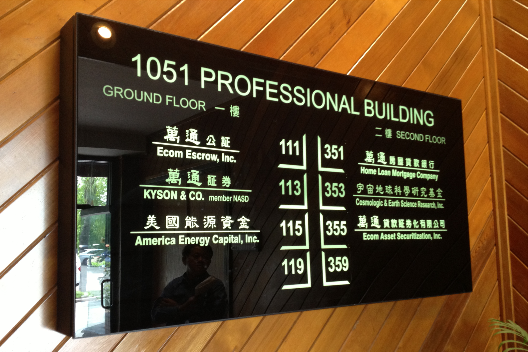 1051 Professional Building