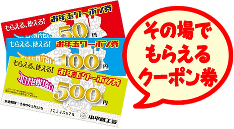 小平商工会お年玉キャンペーン